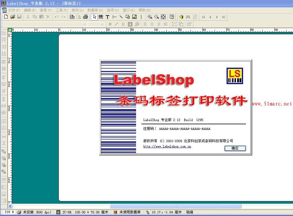 书标、条码打印神器---LabelShop 专业版