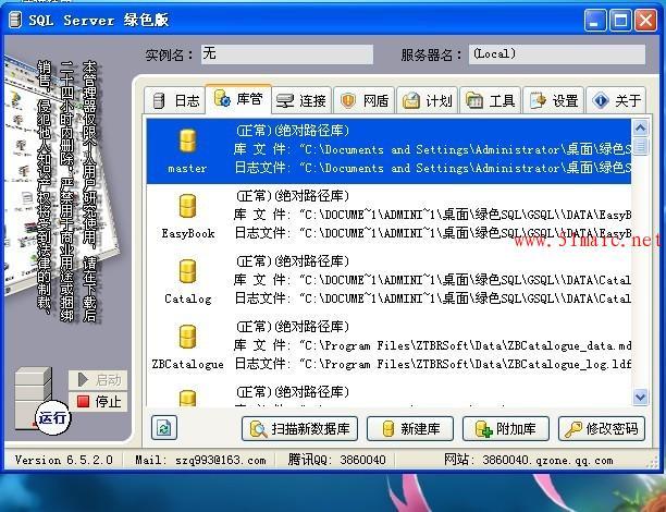 SQL serever 2000绿色版--免安装    小巧精干