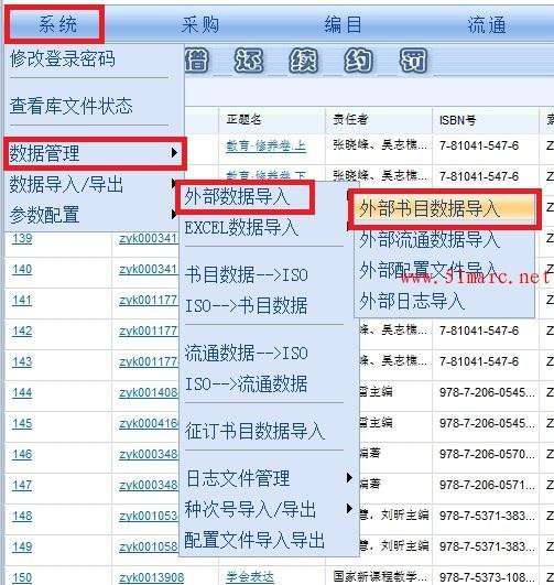 清大新洋 7.0 简单编目流程-及馆藏MARC格式