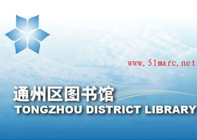 北京-通州区图书馆