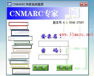 MARC数据处理工具CNMARC专家