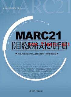 MARC21书目格式概要 / Concise MARC21 Bibliographical Format